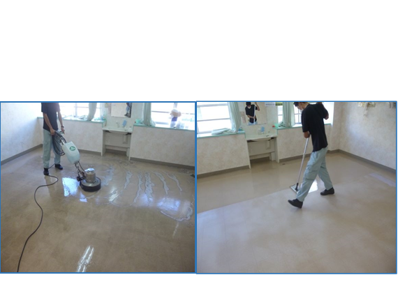 床面洗浄ワックス完了(R2.11実施)